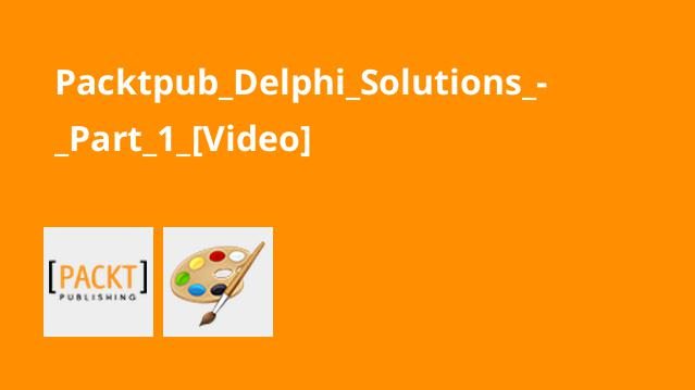 آموزش راه حل های دلفی – قسمت اول